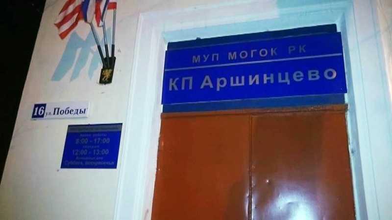 Дома из МУП «Аршинцево» переходят в Югжилсервис-2