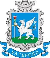 УК Югжилсервис-2 отстаивает интересы громады в пгт. Багерово (обновлено 28.01.2020 г.)